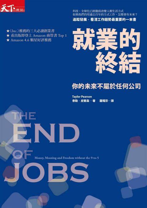 【書摘】就業的終結:你的未來不屬於任何公司|大和有話說