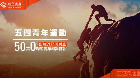 「五四青年運動」50萬零利率青年創業貸款,即將於7/10 截止!