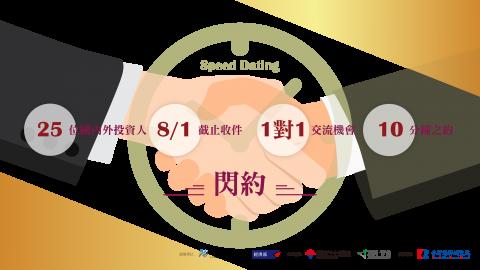 【媒合會資訊】2017國際天使與創業投資峰會「閃約媒合會」,8/1報名截止!