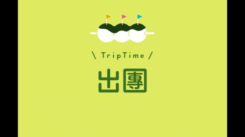 台灣人真的缺乏「旅遊危機處理能力」嗎?