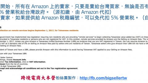 Amazon 稅率調整,台灣賣家一定要注意!