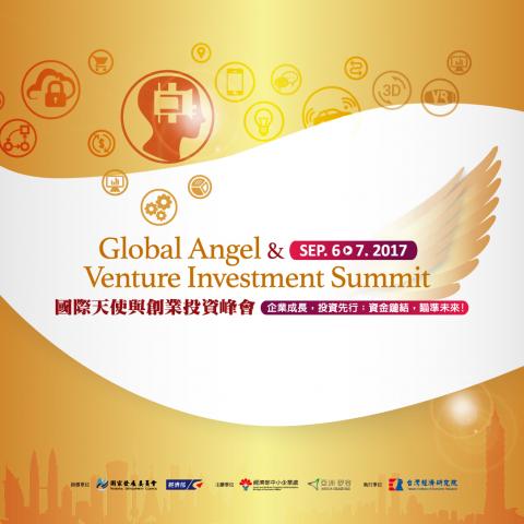 【2017國際天使與創業投資峰會】9/6峰會論壇盛大登場,免費報名!