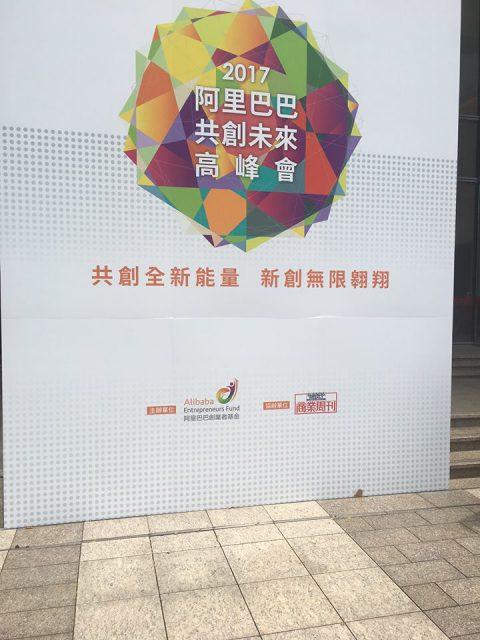 阿里巴巴台灣創業者基金論壇參加感想