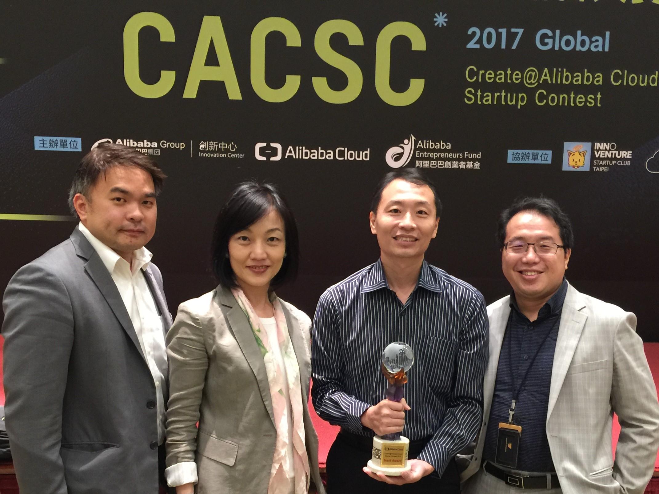 塔奇恩科技於2017年『阿里巴巴諸神之戰全球創客大賽』台灣區決賽脫穎而出