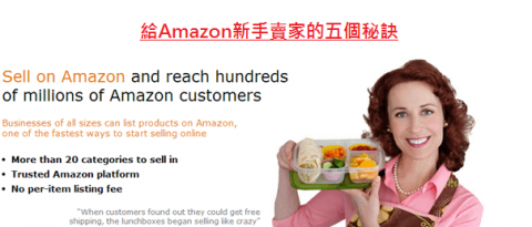 給Amazon新手賣家的五個祕訣