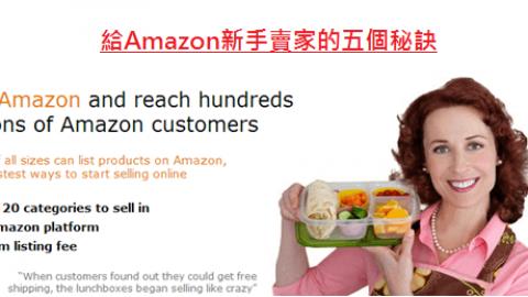 葳騰科技給Amazon新手賣家的五個祕訣