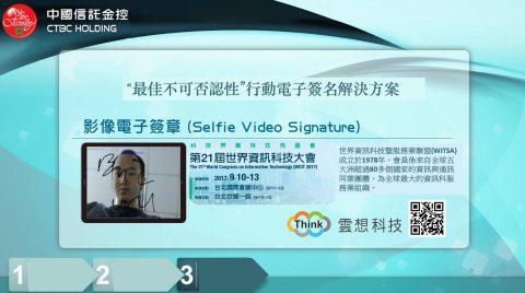 【雲想科技】快來體驗!新世代的行動簽名『影像電子簽章』~!!就在WCIT 2017!