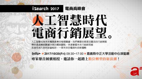 iSearch 2017 電商高峰會-人工智慧時代的電商行銷展望