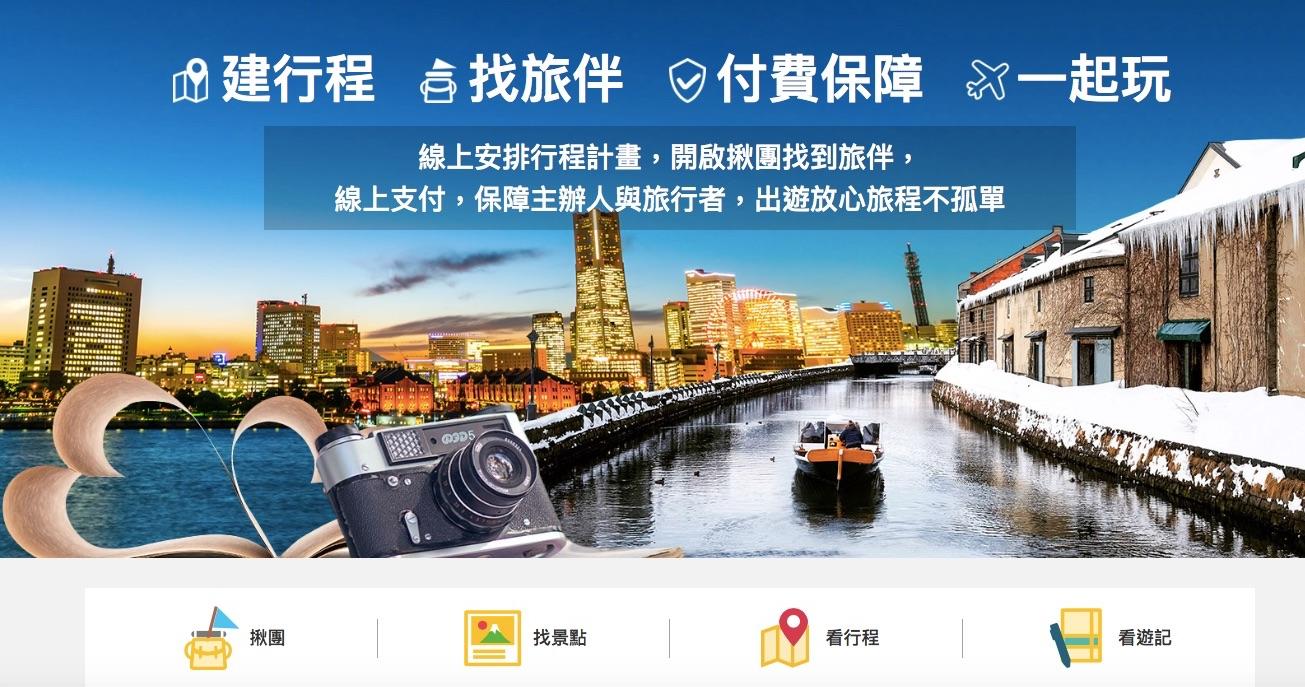 小資族、學生族旅遊省錢妙招 App揪團出國共遊共享新趨勢