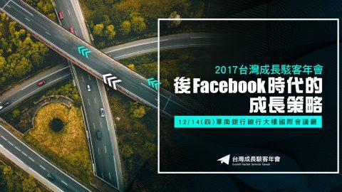 後 FB 時代電商營收翻倍難? 「2017 台灣成長駭客年會」分享致勝關鍵!