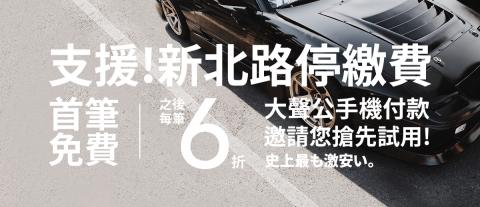 不只找車位!停車大聲公 APP 啟用路邊停車自動繳費