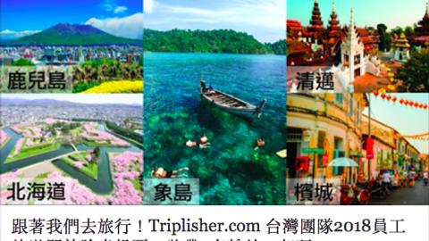 旅遊新創網站 Triplisher.com 2018員工旅遊地點開放投票,揪網友一起去旅行!