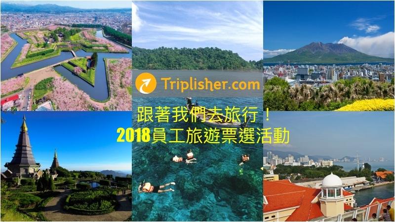 Triplisher.com台灣2018員工旅遊臉書票選得獎公布囉!!!