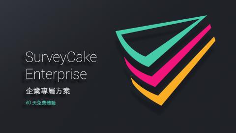 SurveyCake Enterprise|專為企業打造的問卷服務
