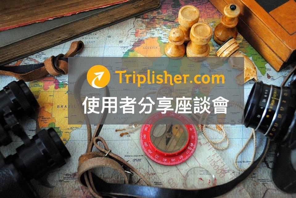 Triplisher.com 旅遊網站使用者分享活動~車馬費NT$1,000元