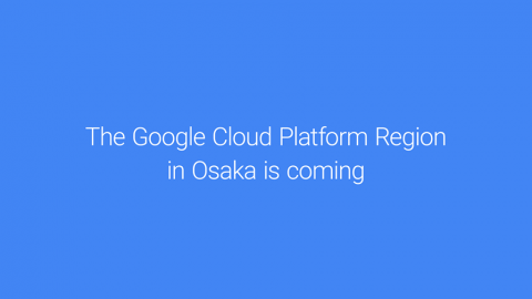 Google Cloud 第 7 座亞太機房將座落日本大阪
