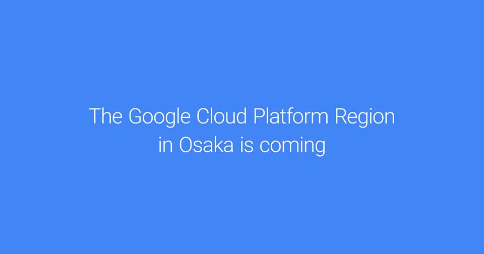 Google Cloud 第 7 座亞太機房將座落日本大阪