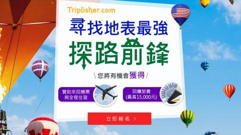 Triplisher.com 尋找地表最強探路前鋒   全額贊助你出國玩