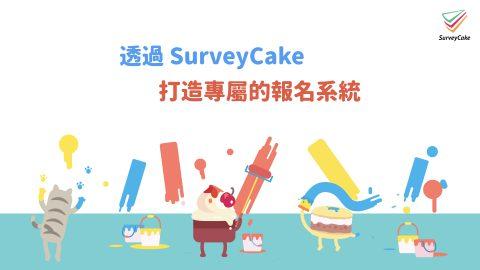 淘汰傳統表單! 藉由 SurveyCake 打造你的線上報名系統