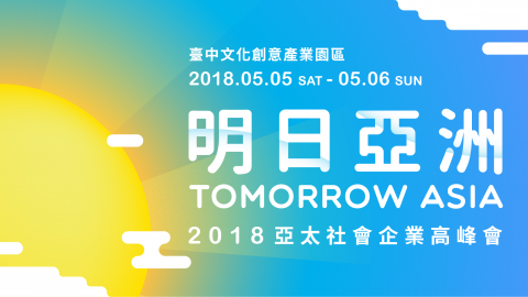 首屆亞太社會企業高峰會「明日亞洲」 五月份台中登場