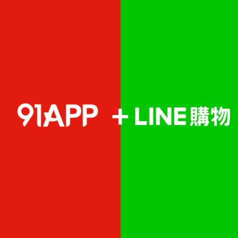 91APP正式成為LINE購物官方策略合作夥伴,新零售服務商指定結盟