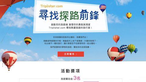 Triplisher.com 旅遊網站尋找「地表最強探路前鋒」全額贊助你出國玩