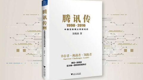 【書摘】騰訊傳 1998-2016:中國互聯網公司進化論|大和有話說