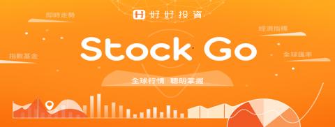 新型態的全球指數+基金即時服務 – StockGo 讓你愛不釋手