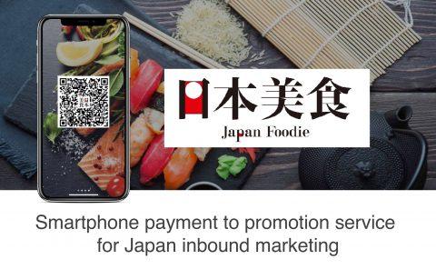 【日本新創趨勢】《日本美食Japan Foodie》帶你安心體驗深度旅遊,看見不一樣的日本。