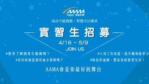 【AAMA台北搖籃計劃】實習生招募-踏入創業生態圈的最佳管道