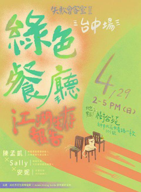 失敗會客室 Vol.2 台中場 綠色餐廳江湖生存報告