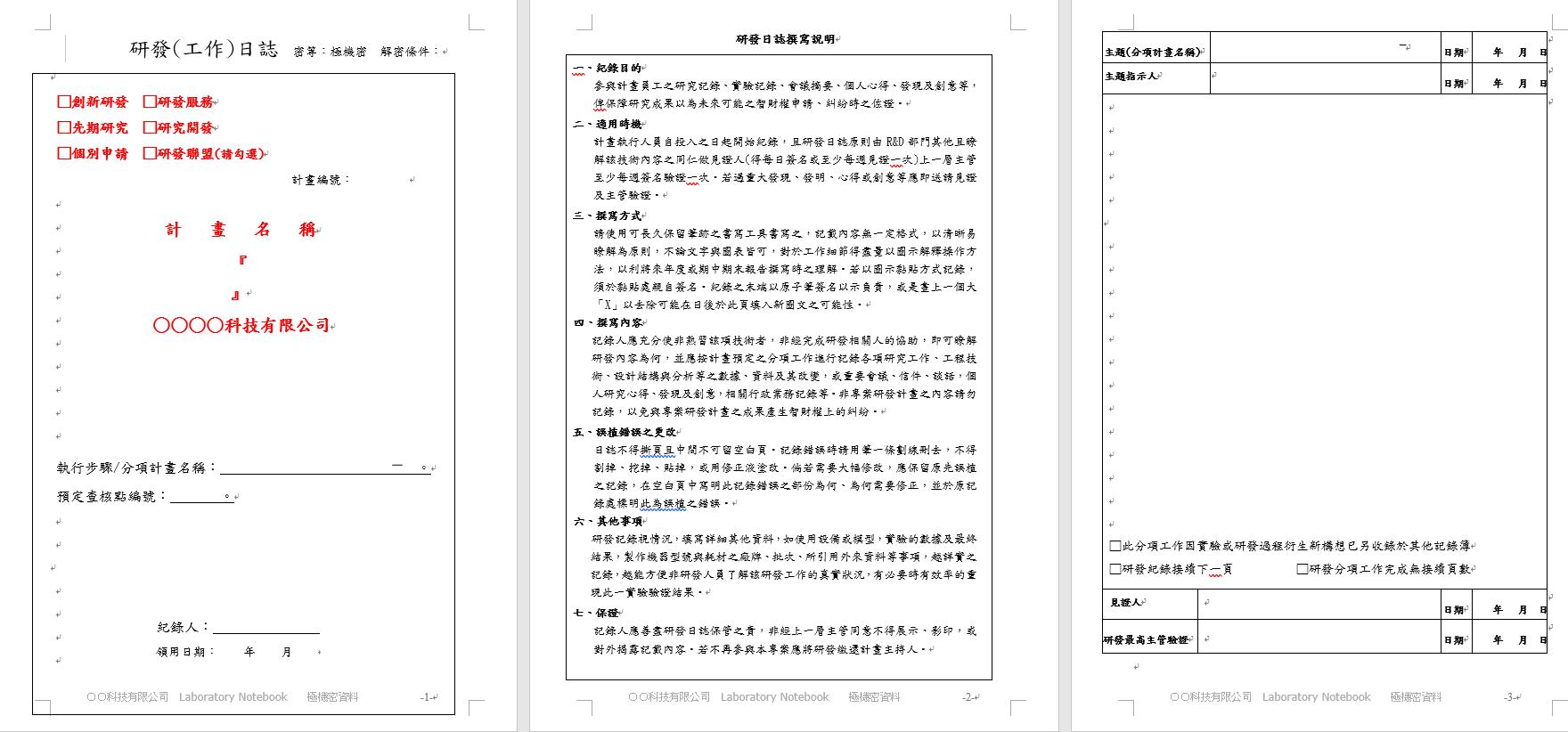 創業團隊申請專利或研發補助申請前是否要建立研發日誌(研發紀錄簿)