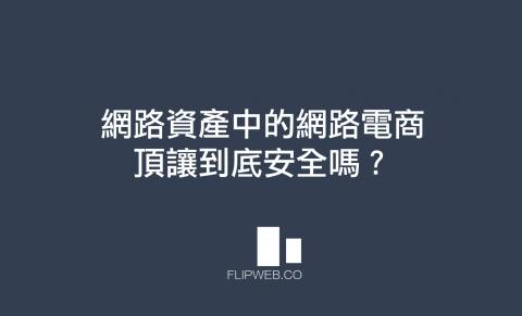 【FlipWeb數位資產仲介】網路資產中的網路電商頂讓到底安全嗎?