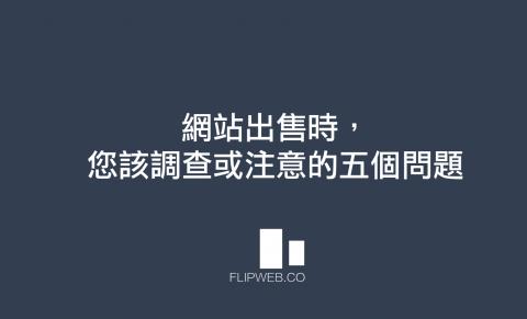 【FlipWeb數位資產仲介】網站出售時,您該調查或注意的五個問題