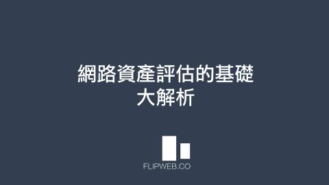 【FlipWeb數位資產仲介】網路資產評估的基礎大解析