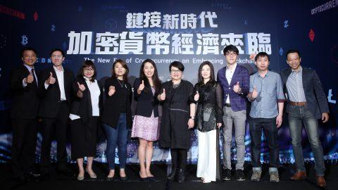 加密貨幣新未來:鼓勵區塊鏈新創,打響台灣國際知名度