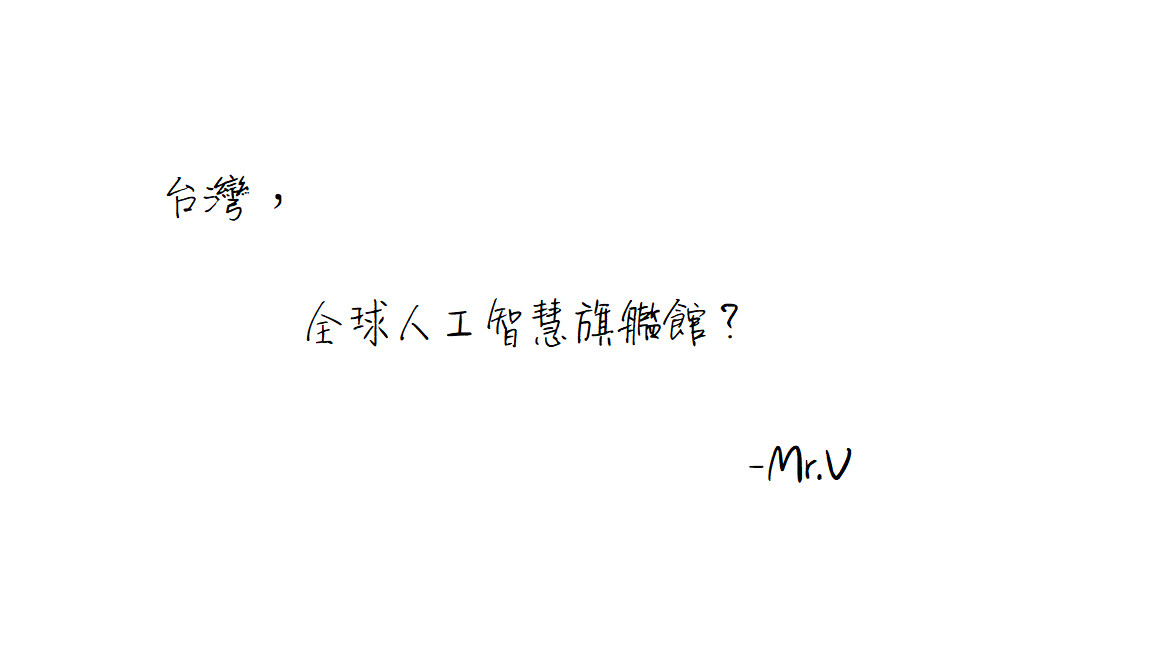 台灣,全球人工智慧旗艦館?