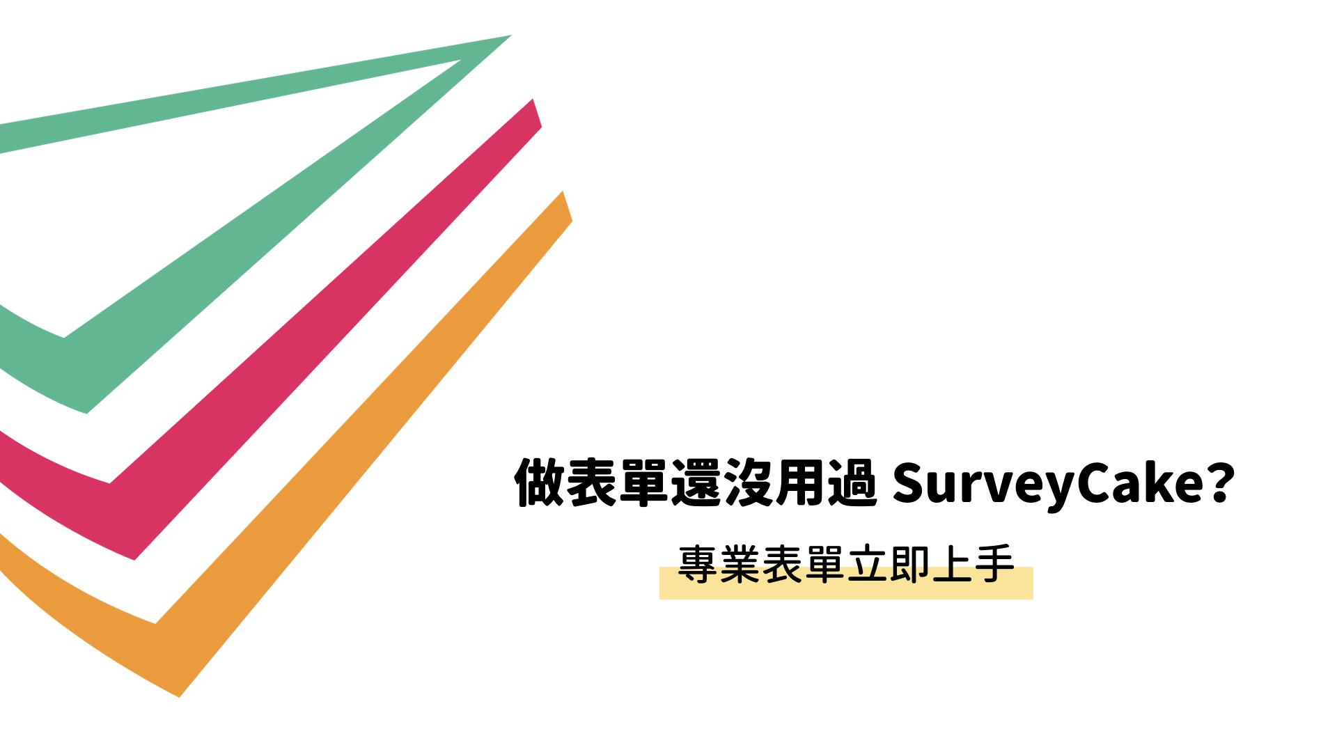 習慣用 Google 表單?試試 SurveyCake 讓你的表單更吸睛!