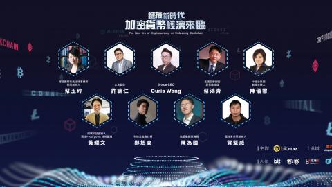 鏈接新時代!Bitrue邀專家共談台灣區塊鏈新未來