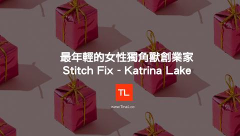 Stitch Fix 創辦人Katrina Lake,靠數位訂閱養出一支獨角獸