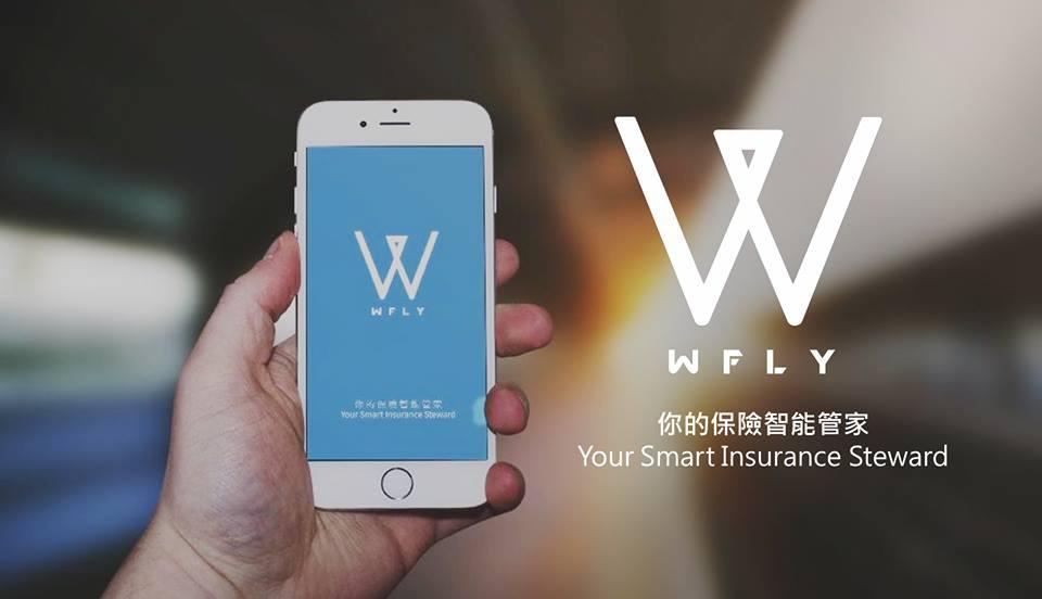 保險科技創業 | 打造你的保險智能管家平台