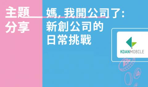 凱鈿行動科技 X 成大創聯會 新創團隊經營筆記大公開