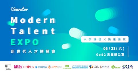 為什麼 Yourator 要辦 623 新世代人才博覽會?|從新創徵才反思台灣的人才議題