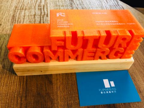 【FlipWeb數位資產仲介】FlipWeb網路資產交易獲「創新商務獎評審團」獎