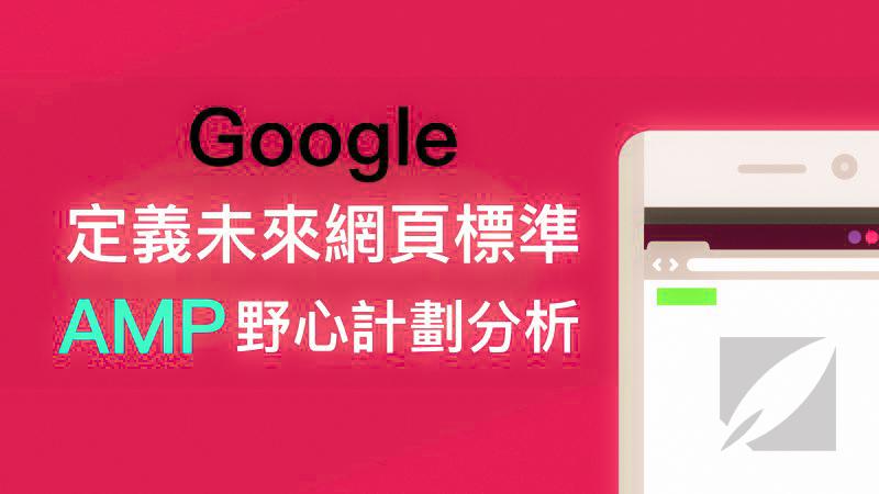 馬太網路 :採用Google AMP 超快4倍速提升手機版網頁載入
