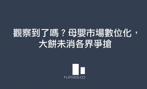 【FlipWeb數位資產仲介】觀察到了嗎?母嬰市場數位化,大餅未消各界爭搶