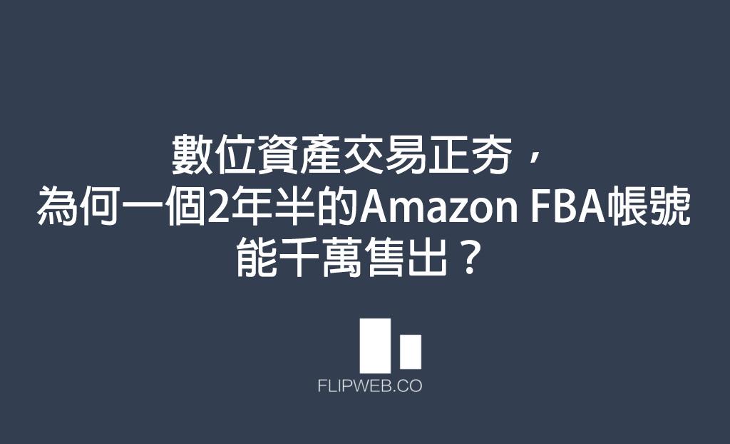 【FlipWeb數位資產仲介】數位資產交易正夯,為何一個2年半的Amazon FBA帳號能千萬售出?