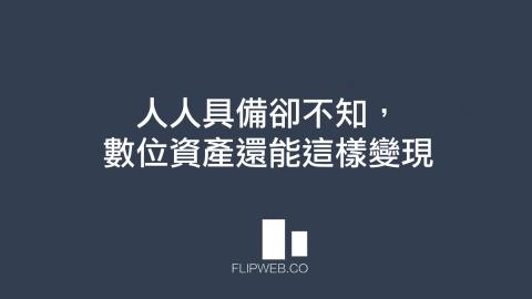 【FlipWeb數位資產仲介】人人具備卻不知,數位資產還能這樣變現