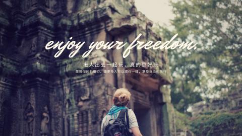 Triplisher.com 2018 旅遊最強企劃~徵求網路影響者,全額贊助你去旅行
