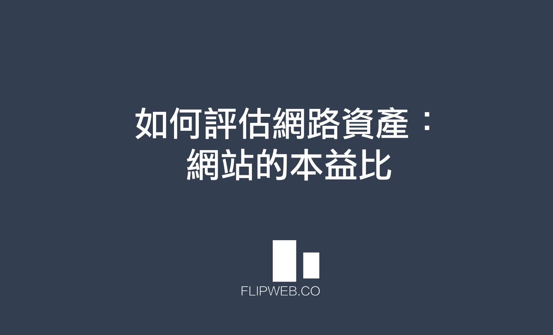 【FlipWeb數位資產仲介】如何評估網路資產-網站的本益比